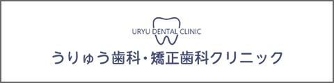 うりゅう歯科クリニックオフィシャルサイト